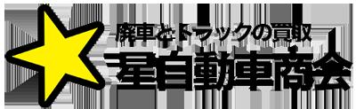 福島市の廃車、事故車、どんな車も現金買取|(有)星自動車商会